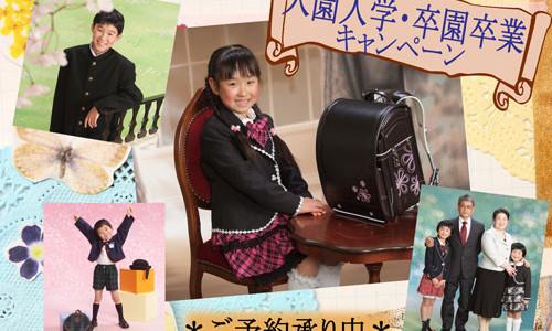 入園入学・卒園卒業 おめでとうキャンペーン