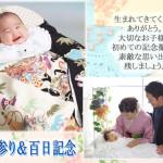 お宮参り百日記念キャンペーン