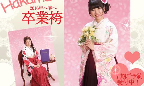 2016年春・卒業式卒業袴早期ご予約受付中!
