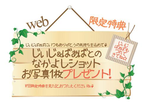 七五三キャンペーンWEB限定2