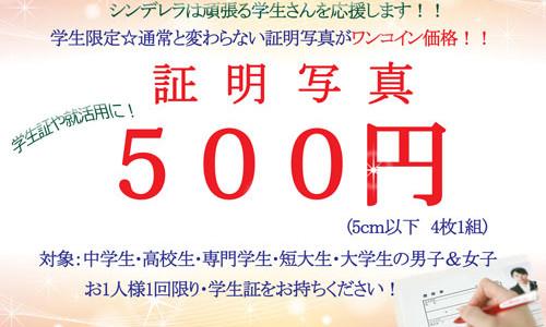 WEB限定!学生応援証明写真キャンペーン☆
