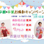 Web限定!!卒園・卒業キャンペーン
