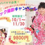 七五三とってもお得な新キャンペーン10/1~
