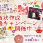 年賀状作成応援キャンペーン!10/15より受付!