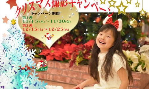 クリスマスイベント始まります!ワンコインで撮影出来るお得なキャンペーン!