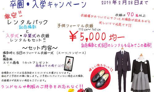 激安衣装レンタル 卒園・入学キャンペーン