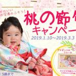 桃の節句キャンペーン始まります!