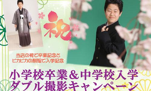 新キャンペーン★小学卒業&中学入学ダブル撮影でお得!