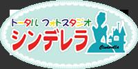 フォトスタジオ シンデレラ|埼玉県杉戸町の衣装レンタル・写真館