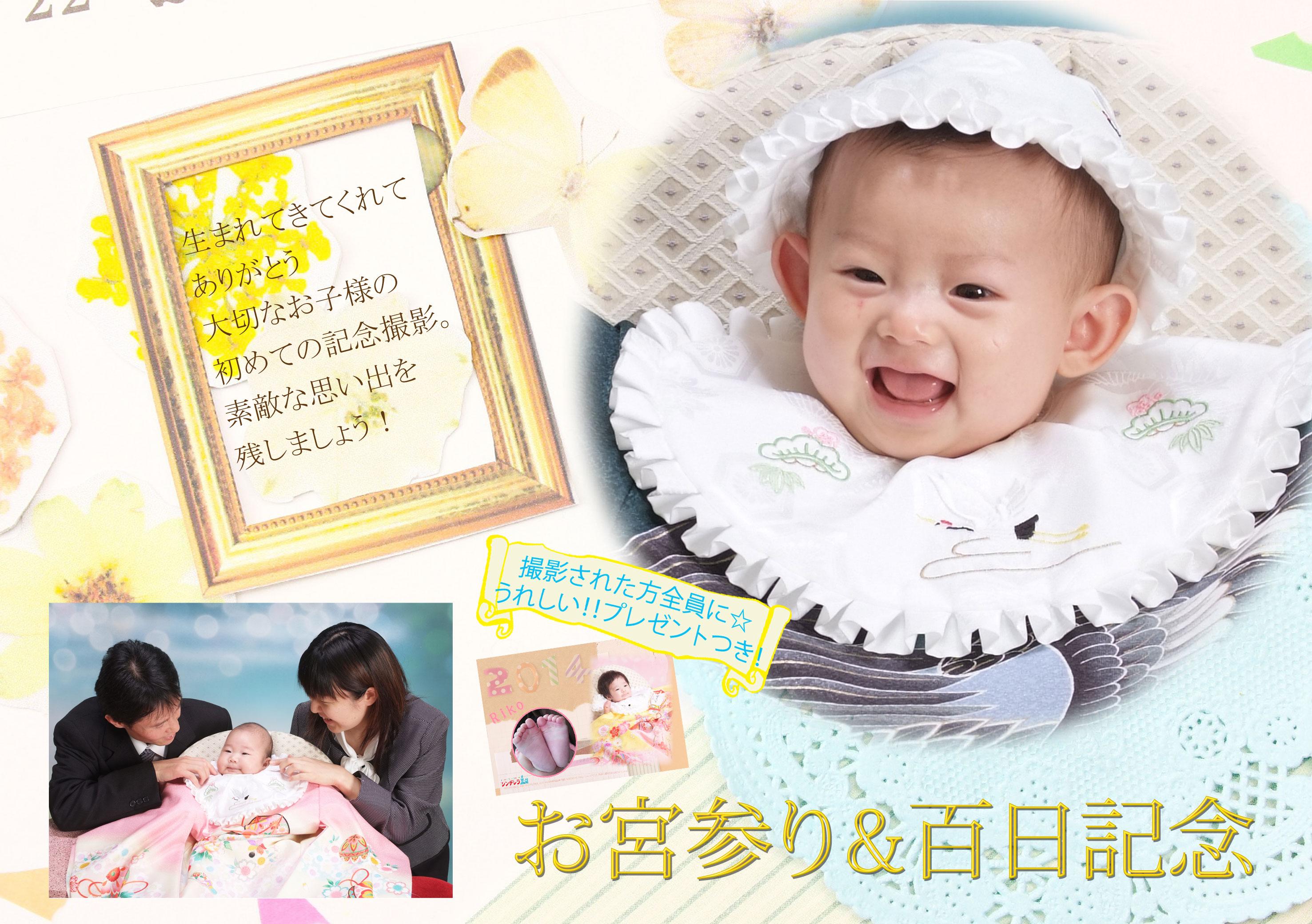 お宮参り・百日記念キャンペーン