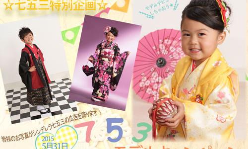 七五三特別企画オープン10周年記念