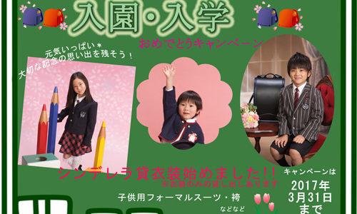 入園・入学キャンペーン