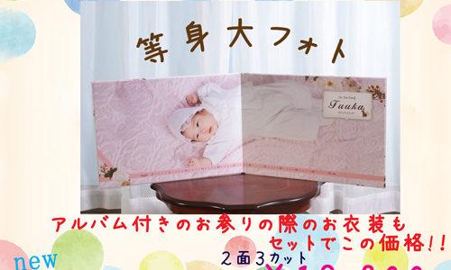 newお宮参りセット アルバムもセットコース