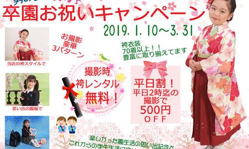 卒園お祝いキャンペーン3月31日まで