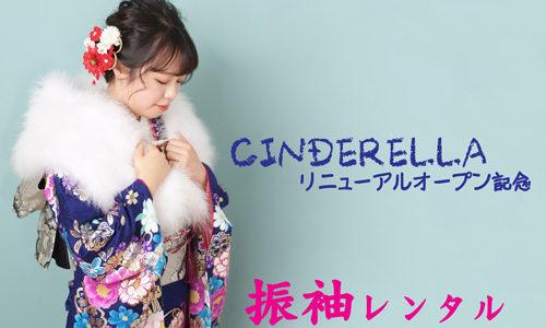 振袖&衣装レンタル 大特価!!