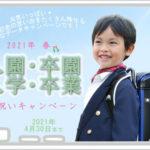 入園・卒園・入学・卒業キャンペーン開始します!