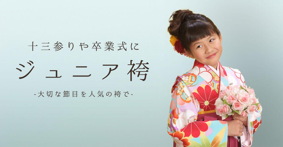 ジュニア袴撮影