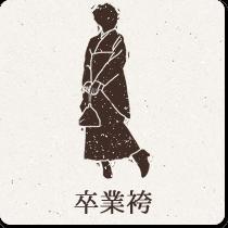 hakama_btn